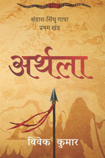 Arthla Sangram Sindhu Gatha - Part 1 by Vivek Kumar : Cover Page