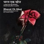 Bharat Ek Khoj - Hindi TV Serial - DVD Set Cover