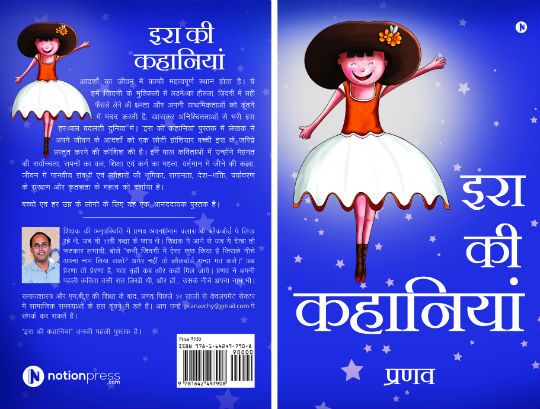 Ira Ki Kahaniyan by Pranav | Book Cover