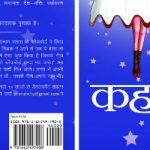 Ira Ki Kahaniyan by Pranav | Book Cover