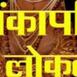 Lankapati Ka LokTantra (लंकापति का लोकतंत्र) by Kamal Upadhyay - Book Cover