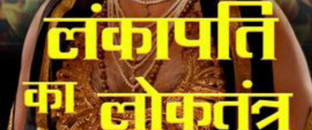Lankapati Ka Loktantra by Kamal Upadhyay | Book Reviews