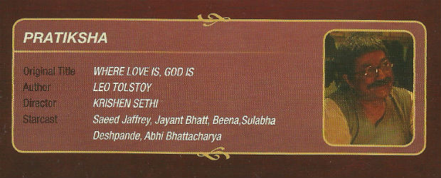 Prateeksha - Katha Sagar