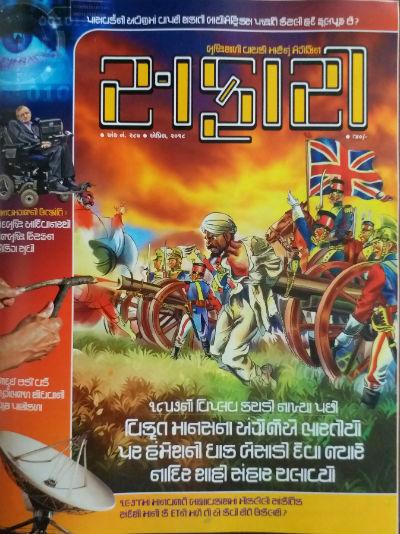 Safari Magazine - Gujarati Edition - April 2018 Issue - Cover Page