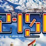 Safari Magazine (Gujarati Edition) - August 2016 issue - Cover Page