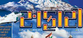 Safari Magazine | Gujarati Edition | August 2016 Issue | Views And Reviews