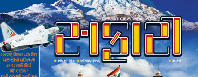 Safari Magazine | Gujarati Edition | August 2016 Issue | Views And Reviews