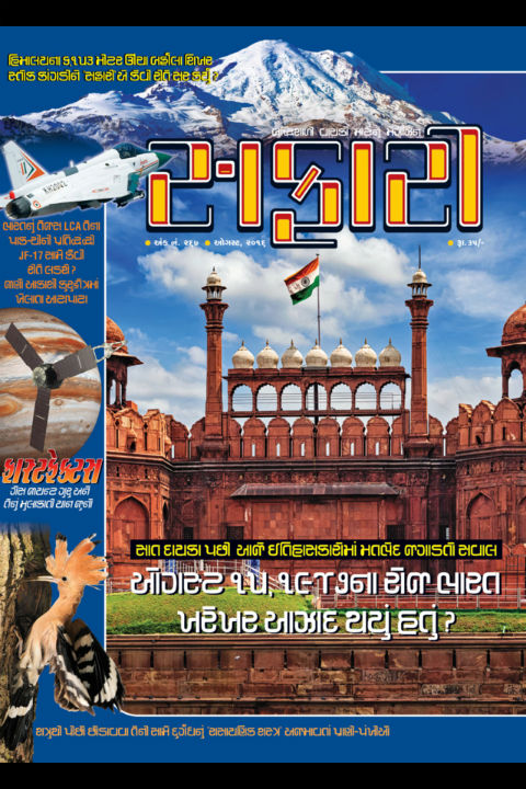 Safari Magazine (Gujarati Edition) - August 2016 issue - Cover Page