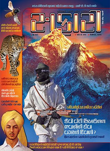 Safari - December 2015 issue - Cover Page (Gujarati Edition)
