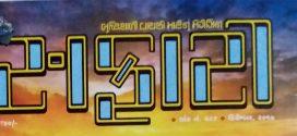 Safari Magazine | Gujarati Edition | December 2017 Issue | Views And Reviews