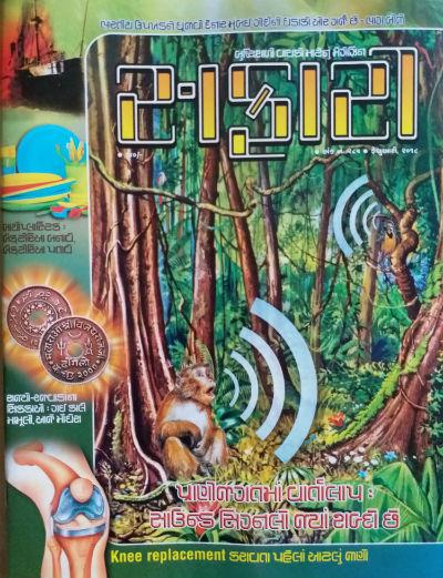 Safari Magazine (Gujarati Edition) - February 2018 Issue - Cover Page