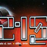 Safari Magazine (Gujarati Edition) April 2017 issue - Cover Page
