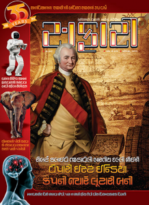 Safari Magazine - Gujarati Edition - August 2015