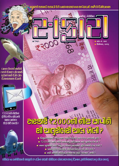 Safari Magazine - Gujarati Edition - December 2016 Issue - Cover Page