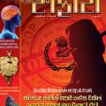 Safari Magazine (Gujarati Edition) May 2015 Issue