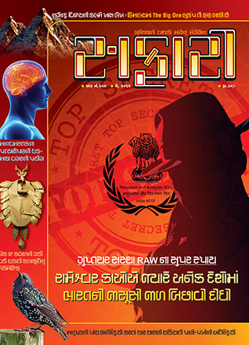Safari Magazine (Gujarati Edition) May 2015 Issue