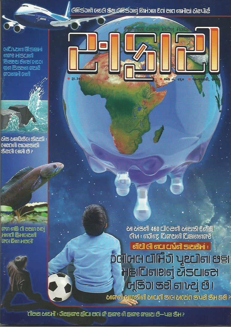 Safari - Gujarati Magazine - Jaunary 2016 issue - Cover Page