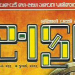 Safari Magazine - July 2016 Issue - Gujarati Edition - Cover Page