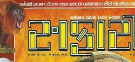 Safari Magazine | Gujarati Edition | July 2016 Issue | Views And Reviews