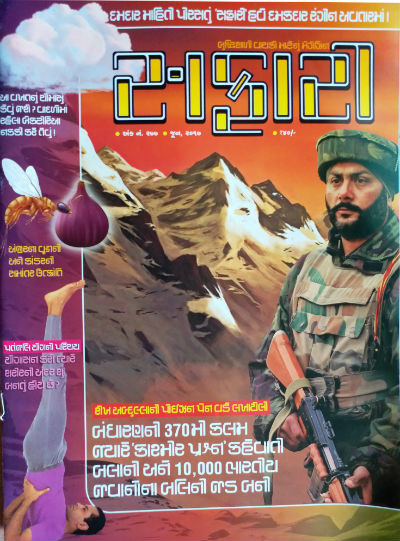 Safari Magazine (Gujarati Edition) - June 2017 Issue - Cover Page