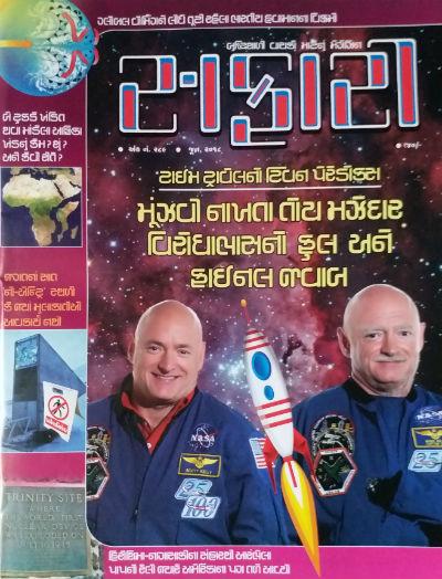 Safari Magazine - Gujarati Edition - June 2018 Issue - Cover Page