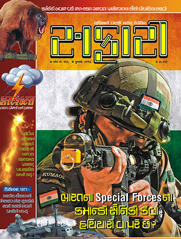 Safari Magazine - July 2016 Issue - Gujarati Edition - Cover Page