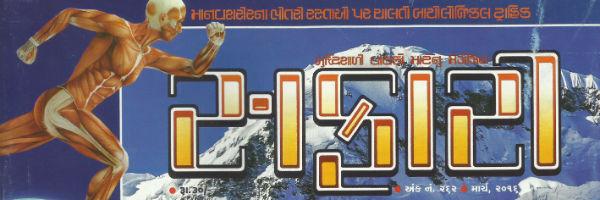 Safari Magazine | Gujarati Edition | March 2016 Issue | Views And Reviews
