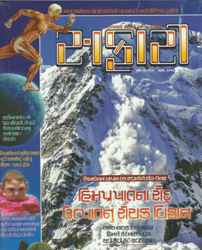 Safari Magazine - March 2016 Issue - Gujarati Edition - Cover Page