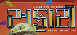 Safari Magazine | Gujarati Edition | March 2017 Issue | Views And Reviews