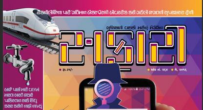 Safari Magazine | Gujarati Edition | May 2016 Issue | Views And Reviews