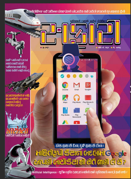Safari Magazine - May 2016 - Gujarati Edition - Cover Page