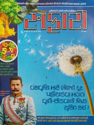 Safari Magazine - Gujarati Edition - May 2018 Issue - Cover Page