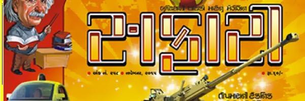 Safari Magazine | Gujarati Edition | November 2015 Issue | Views And Reviews