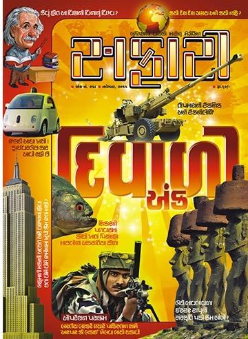 Safari - November 2015 issue - Cover Page