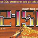 Safari Magazine - Gujarati Edition - November 2016 Issue - Cover Page