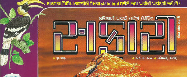 Safari Magazine | Gujarati Edition | November 2016 Issue | Views And Reviews