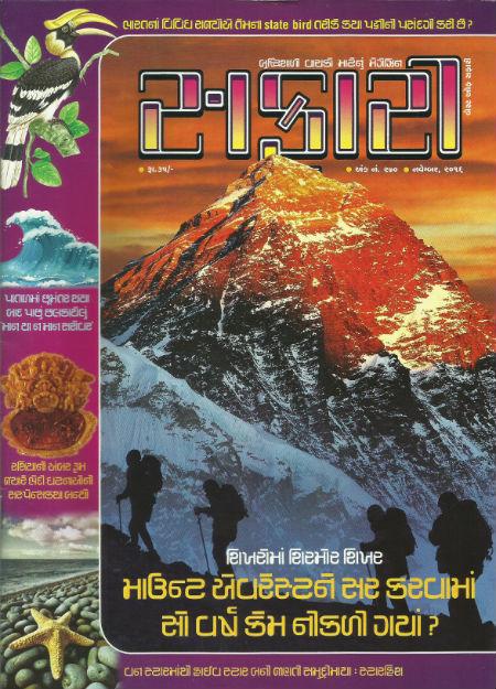 Safari Magazine Gujarati Edition November 2016 Issue Views And Reviews