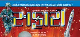 Safari Magazine | Gujarati Edition | October 2016 Issue | Views And Reviews
