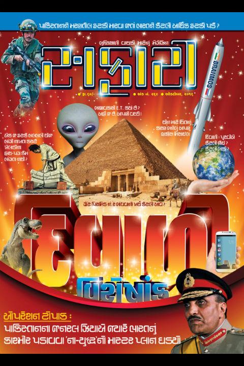 Safari Magazine - October 2016 Issue - Cover Page