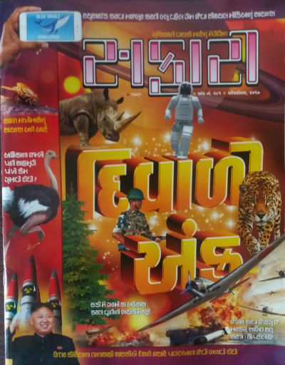 Safari Magazine - Gujarati Edition - October 2017 Issue - Cover Page