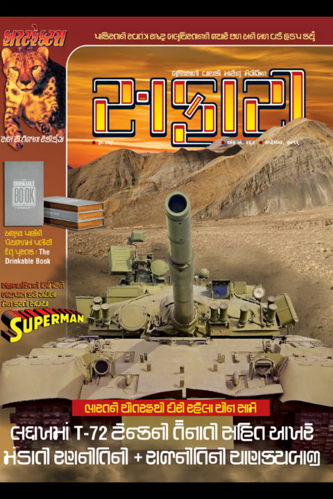 Safari Magazine (Gujarati Edition) - September 2016 issue - Cover Page