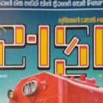 Safari Magazine (Gujarati Edition) - September 2017 Issue - Cover