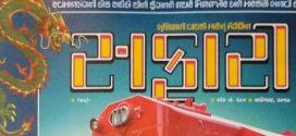 Safari Magazine | Gujarati Edition | September 2017 Issue | Views And Reviews