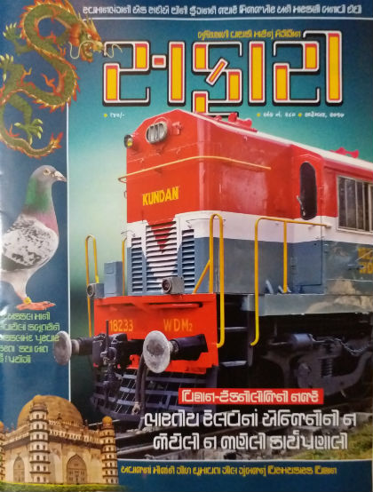 Safari Magazine (Gujarati Edition) - September 2017 Issue - Cover
