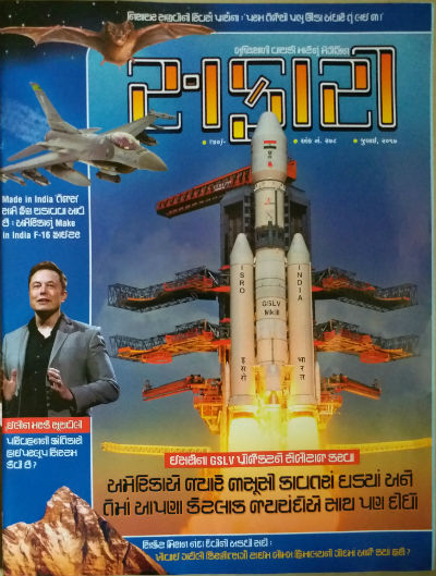 Safari Magazine (Gujarati Edition) - July 2017 Issue - Cover