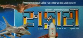 Safari Magazine | Gujarati Edition | July 2017 Issue | Views And Reviews