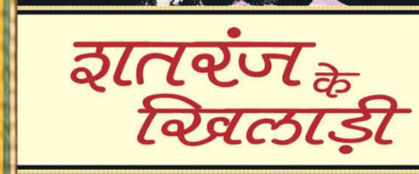 Shatranj Ke Khiladi by Munshi Premchand | Hindi Story Book Reviews