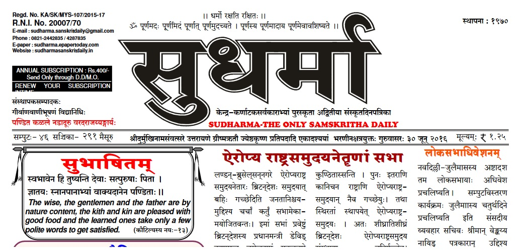 Sudharma - The Only Sanskrit Daily Newspaper