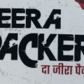The Jeera Packer - Book Cover
