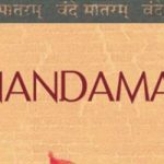 Anandmath - Book Cover